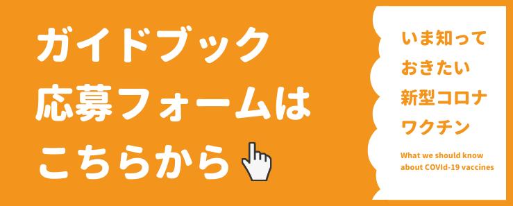 ガイドブック応募フォーム